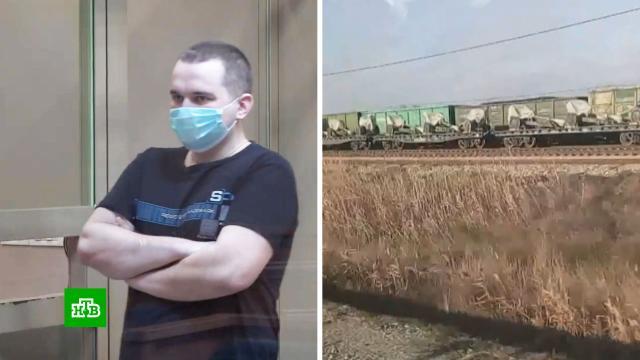 Как ФСБ разоблачила железнодорожника, снимавшего видео для украинской разведки.Украина, разведка и контрразведка, шпионаж.НТВ.Ru: новости, видео, программы телеканала НТВ