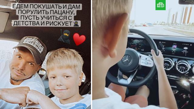 «Уже пора»: экс-участник «Дома-2» посадил восьмилетнего сына за руль.Москва, автомобили, дети и подростки, дорожное движение.НТВ.Ru: новости, видео, программы телеканала НТВ