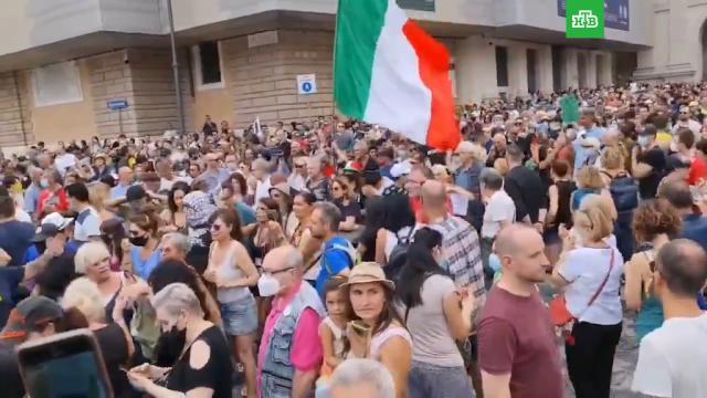 Акции протеста против «ковид-паспортов» прошли по всей Италии.Афины, Греция, беспорядки, коронавирус, митинги и протесты.НТВ.Ru: новости, видео, программы телеканала НТВ