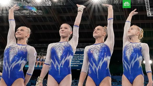 Россиянки впервые выиграли командные соревнования по спортивной гимнастике на ОИ.Олимпиада, Токио, гимнастика, спорт.НТВ.Ru: новости, видео, программы телеканала НТВ