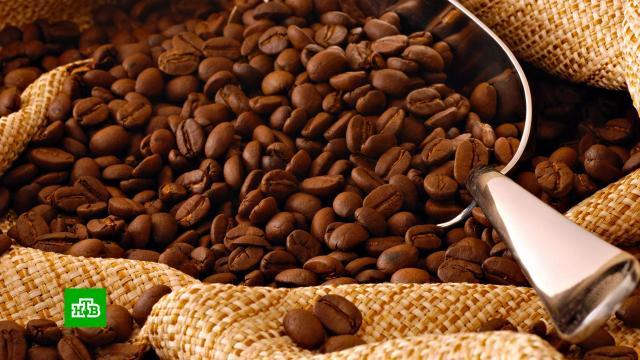 В России вырастут цены на кофе.магазины, тарифы и цены, торговля, экономика и бизнес.НТВ.Ru: новости, видео, программы телеканала НТВ
