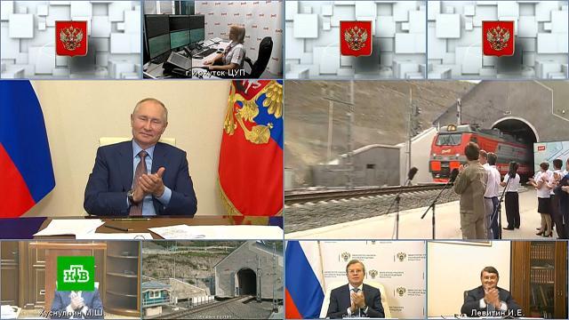 Путин по видеосвязи запустил движение по второму Байкальскому туннелю.БАМ, Путин, строительство, железные дороги.НТВ.Ru: новости, видео, программы телеканала НТВ