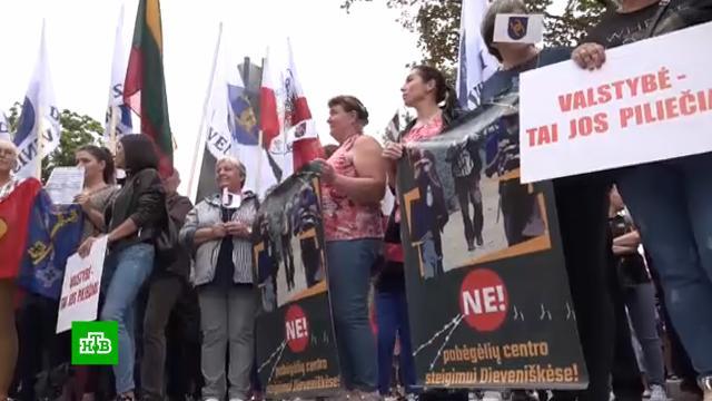Литовцы протестуют у здания правительства из-за наплыва мигрантов.Белоруссия, Литва, мигранты.НТВ.Ru: новости, видео, программы телеканала НТВ