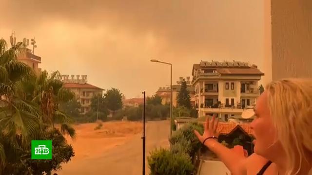 «Запах гари нереальный»: россиянка рассказала, как полыхают турецкие курорты.лесные пожары, пожары, туризм и путешествия, Турция.НТВ.Ru: новости, видео, программы телеканала НТВ