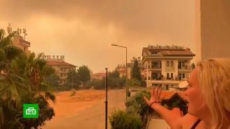 «Запах гари нереальный»: россиянка рассказала, как полыхают турецкие курорты