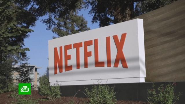 Сотрудников Netflix обязали сделать прививки от коронавируса.США, кино, коронавирус.НТВ.Ru: новости, видео, программы телеканала НТВ
