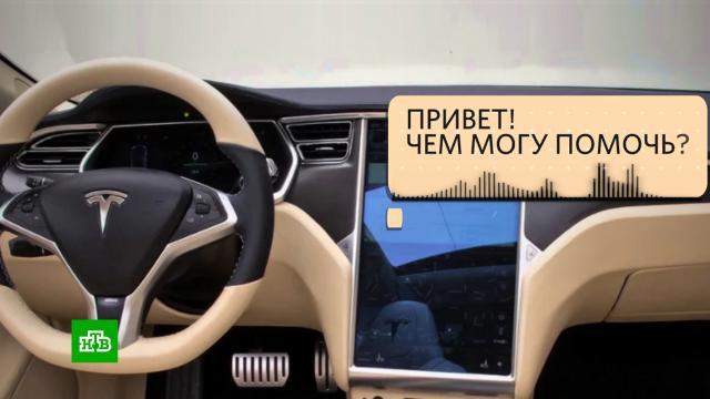 Электромобили Tesla заговорили по-русски.автомобили, технологии, экономика и бизнес.НТВ.Ru: новости, видео, программы телеканала НТВ