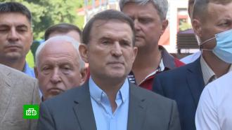Суд в Киеве оставил Медведчука под домашним арестом.НТВ.Ru: новости, видео, программы телеканала НТВ