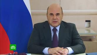 Мишустин сообщил оготовности кперечислению выплат на школьников.НТВ.Ru: новости, видео, программы телеканала НТВ