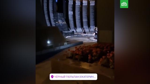 ВЕкатеринбурге школьницы устроили пляски на мемориале.Свердловская область, Урал, вандализм, дети и подростки, памятники, соцсети.НТВ.Ru: новости, видео, программы телеканала НТВ