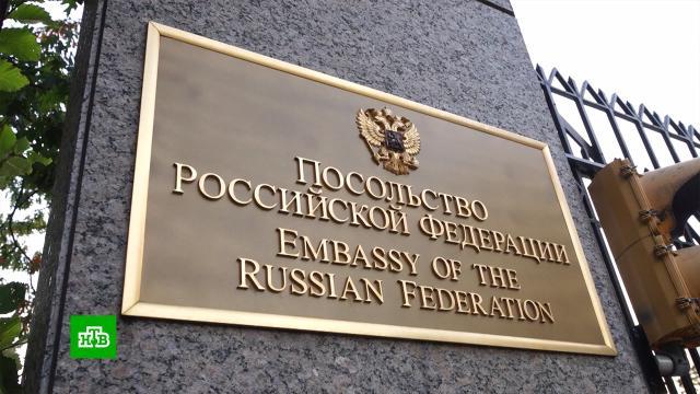 США потребовали от 24российских дипломатов покинуть страну до 3сентября.США, дипломатия.НТВ.Ru: новости, видео, программы телеканала НТВ