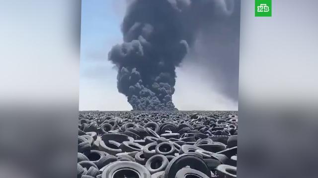 Пожар вспыхнул на крупнейшей в мире свалке автопокрышек.Кувейт, пожары, экология.НТВ.Ru: новости, видео, программы телеканала НТВ