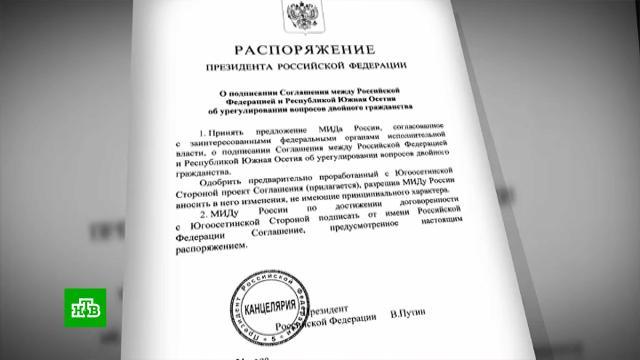 Путин одобрил соглашение одвойном гражданстве сЮжной Осетией.Южная Осетия, законодательство.НТВ.Ru: новости, видео, программы телеканала НТВ