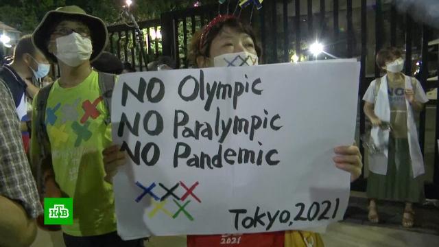 Противники Паралимпиады вТокио устроили протесты во время закрытия ОИ-2020.Олимпиада, Паралимпиада, Токио, Япония, коронавирус, митинги и протесты, спорт.НТВ.Ru: новости, видео, программы телеканала НТВ