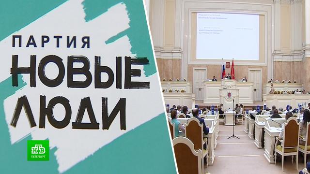 На выборы в петербургский парламент идут новые люди.Санкт-Петербург, выборы, партии.НТВ.Ru: новости, видео, программы телеканала НТВ