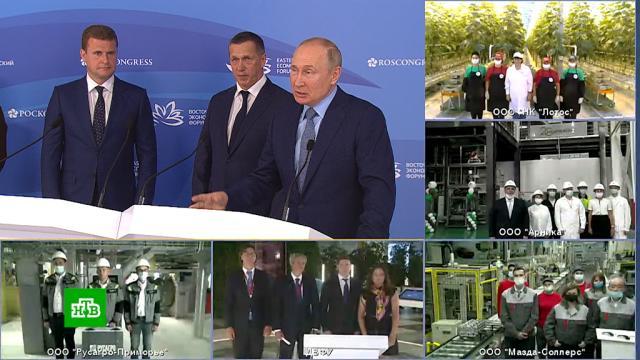 Путин обсудил смодераторами ВЭФ привлечение инвестиций на Дальний Восток.Владивосток, Дальний Восток, Путин, инвестиции, экономика и бизнес.НТВ.Ru: новости, видео, программы телеканала НТВ
