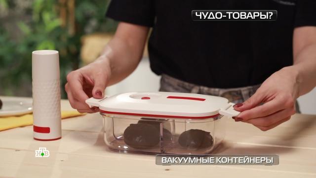 Вакуумные контейнеры: тест на способность сохранить свежесть продуктов.изобретения, технологии.НТВ.Ru: новости, видео, программы телеканала НТВ