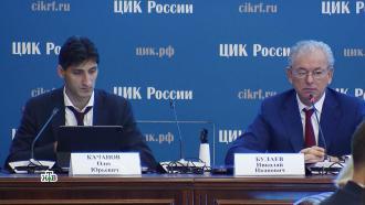 Сентябрьские выборы— 2021: как готовятся ичто обсуждают.НТВ.Ru: новости, видео, программы телеканала НТВ
