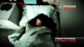 «Спящая красавица» из Читы едва не умерла от редкой болезни.НТВ.Ru: новости, видео, программы телеканала НТВ