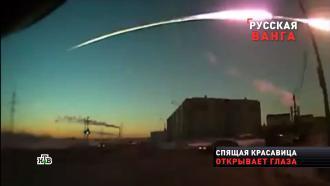«Маленькая Ванга» из Читы предсказала падение челябинского метеорита ибегство беженцев вЕС.НТВ.Ru: новости, видео, программы телеканала НТВ