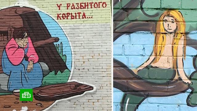 Петербургские дворы украшают сказочными граффити.Санкт-Петербург, граффити.НТВ.Ru: новости, видео, программы телеканала НТВ