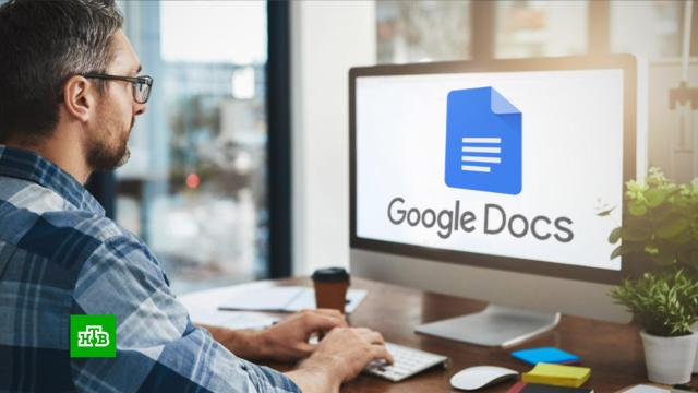 В России начались проблемы с работой сервиса Google Docs.Google, Интернет, экономика и бизнес.НТВ.Ru: новости, видео, программы телеканала НТВ