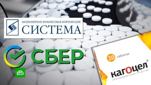 АФК «Система» и «Сбербанк» за 1 рубль купили производителя «Кагоцела».Сбербанк, компании, экономика и бизнес.НТВ.Ru: новости, видео, программы телеканала НТВ