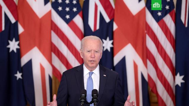 США, Австралия и Великобритания создали оборонный альянс AUKUS.Байден обещал, что «странная аббревиатура» защитит Австралию, Британию и США от угроз.Австралия, Великобритания, США, технологии.НТВ.Ru: новости, видео, программы телеканала НТВ