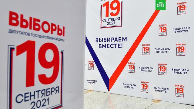 В России стартовало трехдневное голосование на выборах.Первые избирательные участки открылись на Камчатке и Чукотке, где уже наступило утро 17 сентября.Госдума, Камчатка, Чукотка, выборы.НТВ.Ru: новости, видео, программы телеканала НТВ