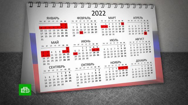 Утвержден график праздничных выходных в2022году.работа, торжества и праздники.НТВ.Ru: новости, видео, программы телеканала НТВ