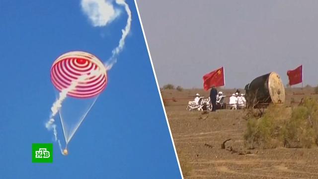 Капсула «Шэньчжоу-12» стремя тайконавтами успешно приземлилась на севере Китая.Китай, космос.НТВ.Ru: новости, видео, программы телеканала НТВ