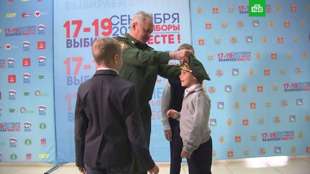 Шойгу проголосовал иподарил свою фуражку ребенку.Госдума, Шойгу, выборы.НТВ.Ru: новости, видео, программы телеканала НТВ