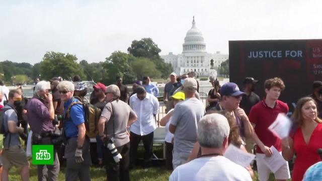 На митинге у Капитолия полиции и журналистов оказалось больше, чем протестующих.Вашингтон, США, митинги и протесты.НТВ.Ru: новости, видео, программы телеканала НТВ