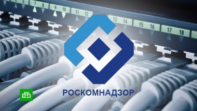 Роскомнадзор придумал новый способ искать вИнтернете запрещенную информацию.Интернет, Роскомнадзор.НТВ.Ru: новости, видео, программы телеканала НТВ