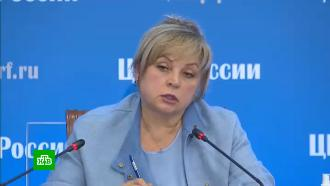 Памфилова заявила об уголовных делах из-за нарушений на выборах.НТВ.Ru: новости, видео, программы телеканала НТВ