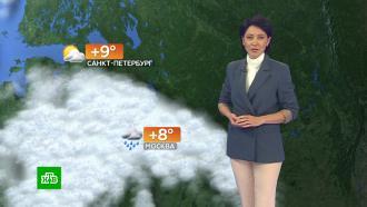 Прогноз погоды на 21сентября.НТВ.Ru: новости, видео, программы телеканала НТВ