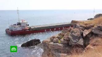 Судно вБолгарии село на мель из-за неадекватного состояния экипажа.НТВ.Ru: новости, видео, программы телеканала НТВ