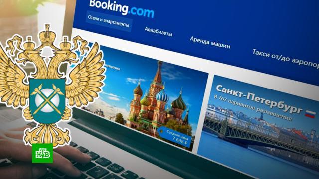 ФАС грозит сервису Booking судом в случае неуплаты штрафа на 1, 3 млрд рублей.ФАС, отели и гостиницы, туризм и путешествия, штрафы, экономика и бизнес.НТВ.Ru: новости, видео, программы телеканала НТВ