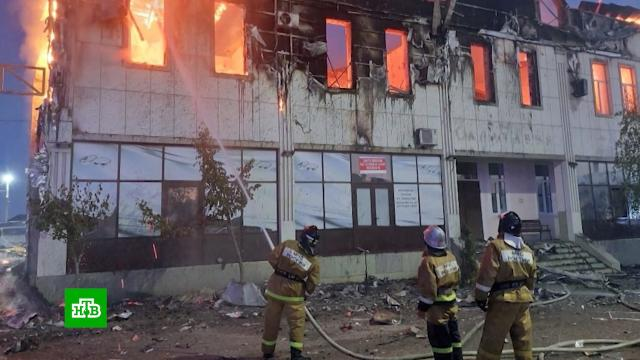 Два человека погибли и6ранены при пожаре вгостинице вдагестанском Хасавюрте.Дагестан, пожары.НТВ.Ru: новости, видео, программы телеканала НТВ