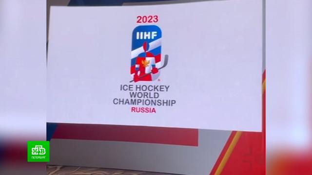 В Петербурге презентовали логотип чемпионата мира по хоккею — 2023.Санкт-Петербург, спорт, хоккей.НТВ.Ru: новости, видео, программы телеканала НТВ