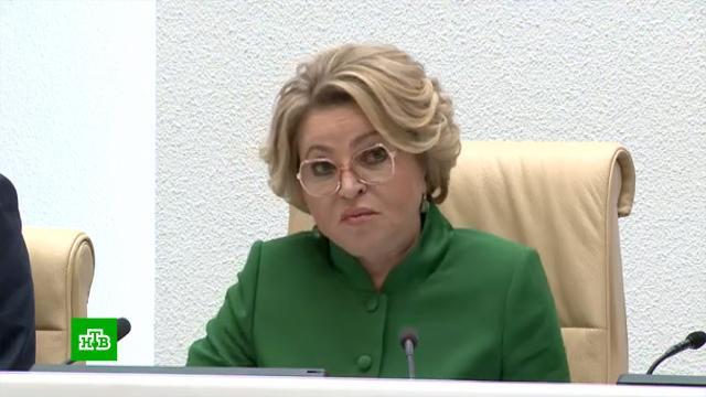 Матвиенко рассказала о предотвращенных попытках вмешаться в российские выборы.Госдума, Матвиенко, выборы.НТВ.Ru: новости, видео, программы телеканала НТВ