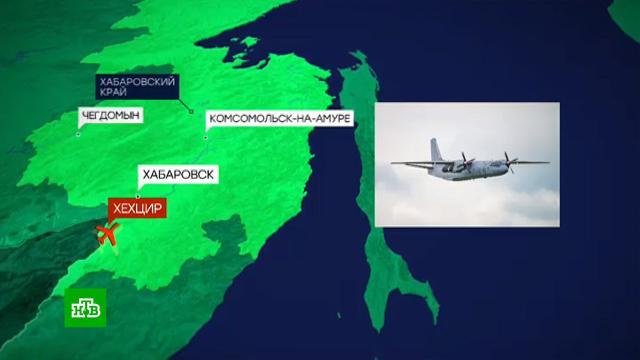Плохая погода осложняет поиски пропавшего под Хабаровском Ан-26.Хабаровск, Хабаровский край, авиационные катастрофы и происшествия, поисковые операции, самолеты.НТВ.Ru: новости, видео, программы телеканала НТВ