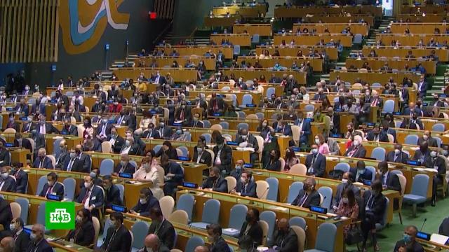 Неделя высокой дипломатии: на Генассамблее ООН звучат громкие заявления иобещания.Байден, ООН, вооружение, Афганистан, Франция, армии мира, США, Талибан, подлодки, Джонсон Борис.НТВ.Ru: новости, видео, программы телеканала НТВ
