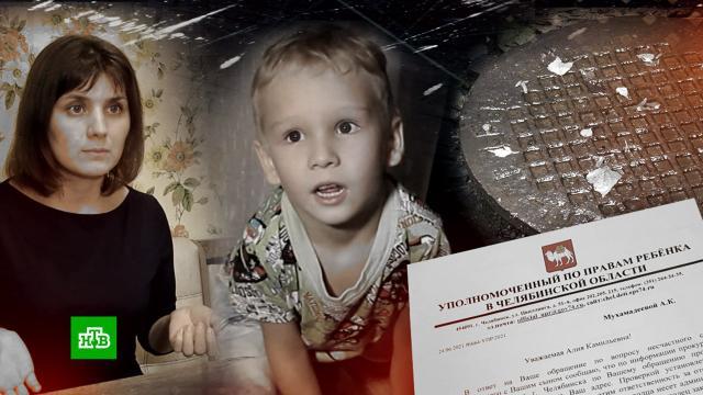 Челябинская семья пытается наказать чиновников за провалившегося в открытый люк сына.ЖКХ, Челябинск, дети и подростки, несчастные случаи.НТВ.Ru: новости, видео, программы телеканала НТВ