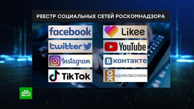 Роскомнадзор начал формировать реестр соцсетей.Интернет, Роскомнадзор, соцсети.НТВ.Ru: новости, видео, программы телеканала НТВ