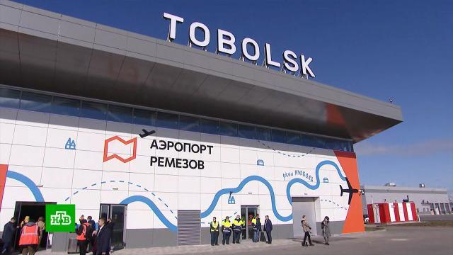 Новый аэропорт в Тобольске принял первый пассажирский рейс.Тюменская область, аэропорты, самолеты.НТВ.Ru: новости, видео, программы телеканала НТВ