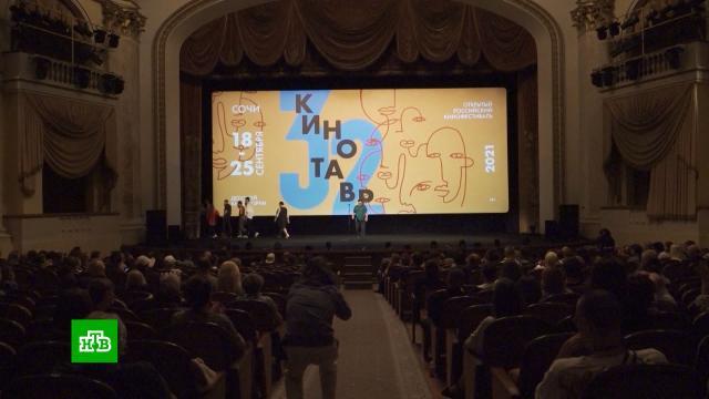 Различия поколений: чем удивляет «Кинотавр» в этом году.На фестивале «Кинотавр» в Сочи представлены самые яркие российские премьеры — психологические драмы, черные комедии и триллеры от дебютантов и уже известных режиссеров.Кинотавр, Сочи, артисты, знаменитости, кино, фестивали и конкурсы, шоу-бизнес.НТВ.Ru: новости, видео, программы телеканала НТВ