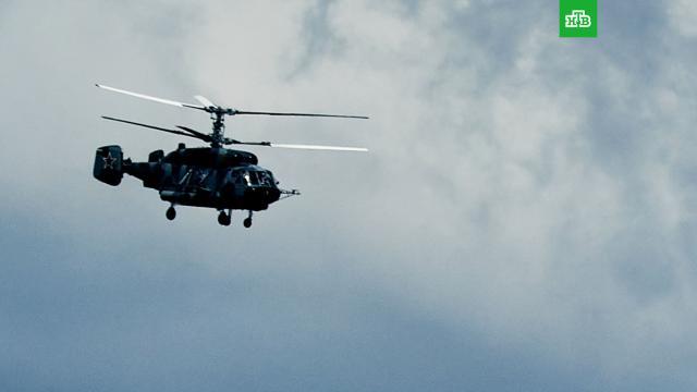 Обломки пропавшего на Камчатке вертолета Ка-27 обнаружили на склоне горы.Обломки вертолета Ка-27, пропавшего на Камчатке в ночь на 24 сентября, обнаружены на склоне горы Острая..Камчатка, авиационные катастрофы и происшествия, вертолеты.НТВ.Ru: новости, видео, программы телеканала НТВ