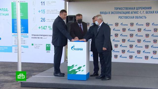 «Газпром» открыл новую заправку для транспорта на метане.АЗС, Ростовская область, газ, топливо.НТВ.Ru: новости, видео, программы телеканала НТВ