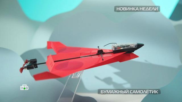 Система управления бумажными самолетиками.технологии.НТВ.Ru: новости, видео, программы телеканала НТВ